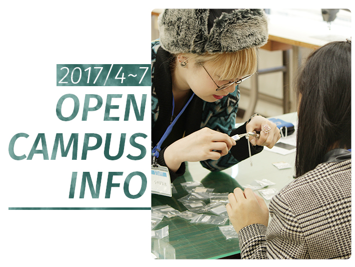 20170326Ope-ncampusinfo