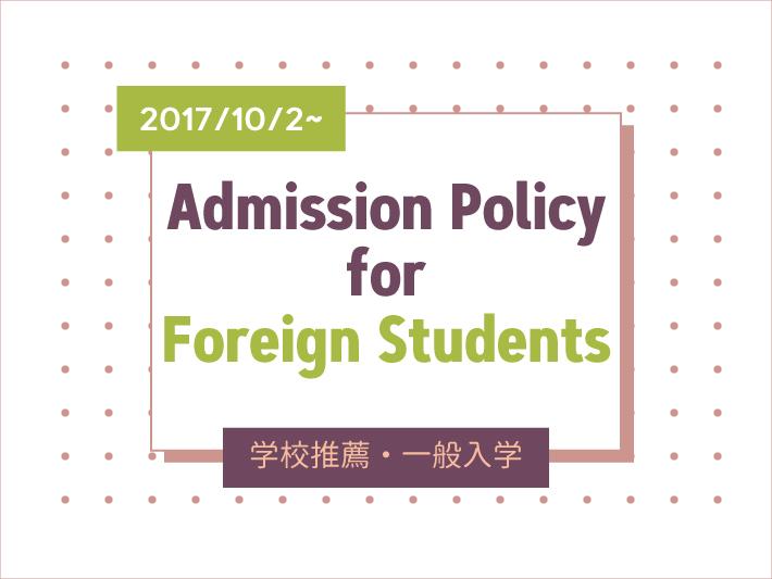 20170913留学生向け入学方法